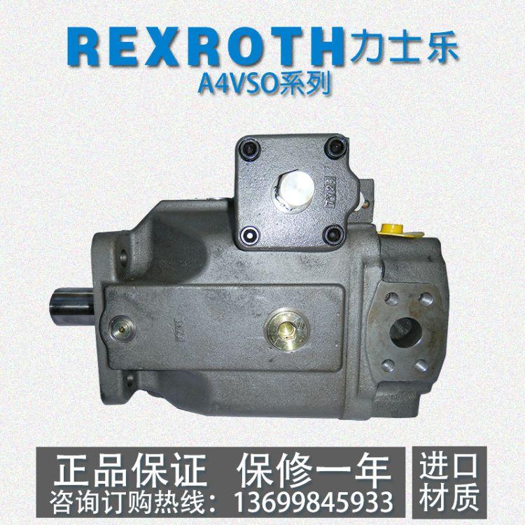 力士乐柱塞泵A4VSO40/71/125/180/250/355/500DR/10R-PPB13NOO