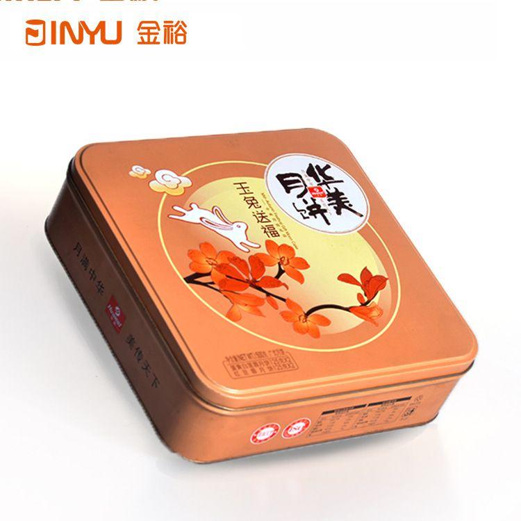 定制月饼铁盒 高档中秋礼品方形月饼金属包装盒 拿样试装月饼铁盒