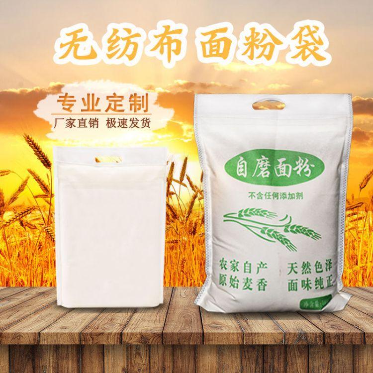 无纺布面粉袋批发定制5斤10斤20斤面袋子加厚布袋自磨面粉包装袋