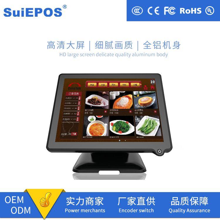 随意SE1519EC触摸双屏POS机收银机奶茶店餐厅超市电脑触摸一体机