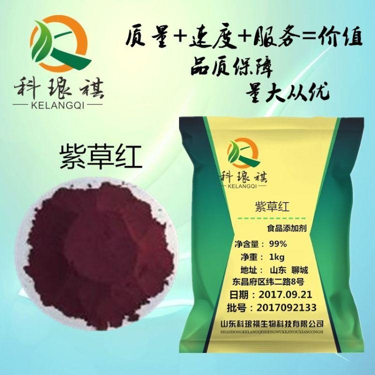 现货批发 紫草红 食品级着色剂 紫根色素 紫草红色素品质保证