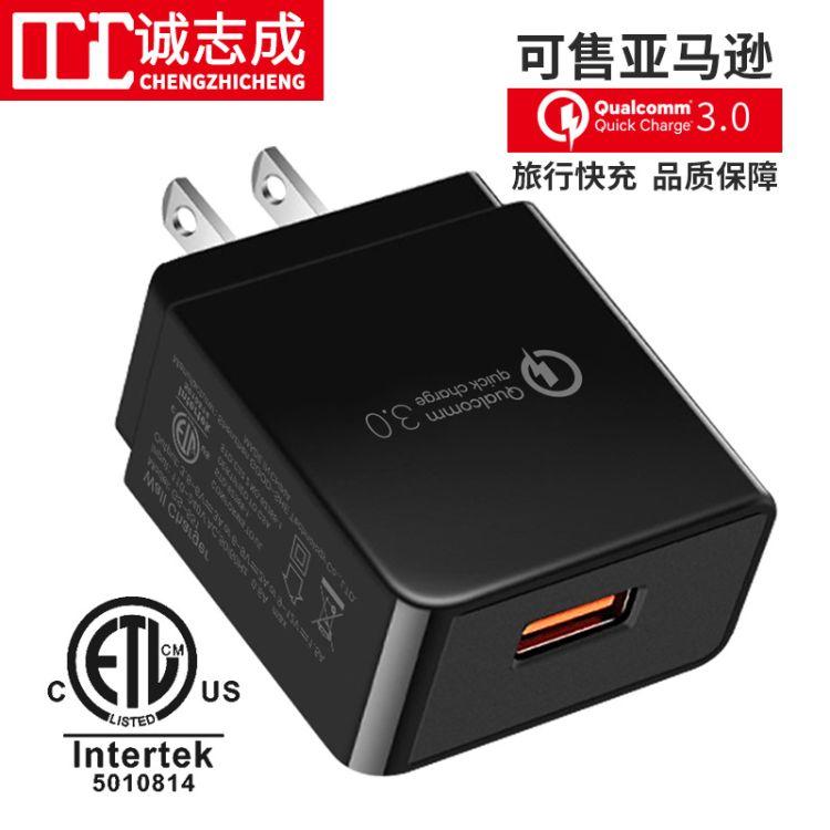 QC3.0快充充电器ETL认证60950标准 适用于华为FCPAFC协议美规充