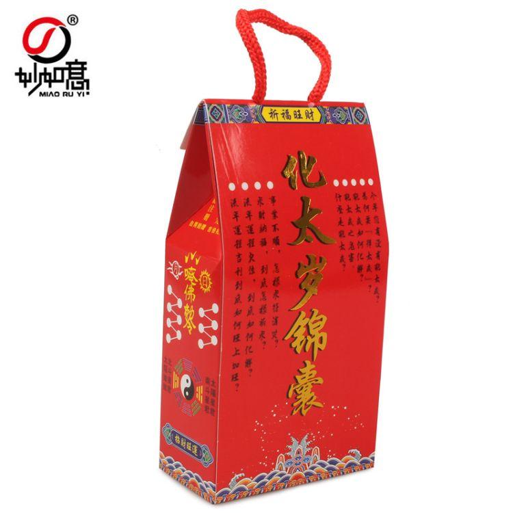 批发价2019猪年李居明化太岁锦囊生肖猪猴蛇虎本命年护身吉祥物