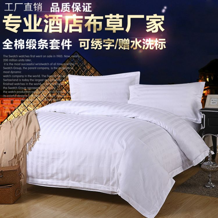 宾馆酒店床上用品批发酒店缎条四件套 酒店三4件套旅馆床单被套