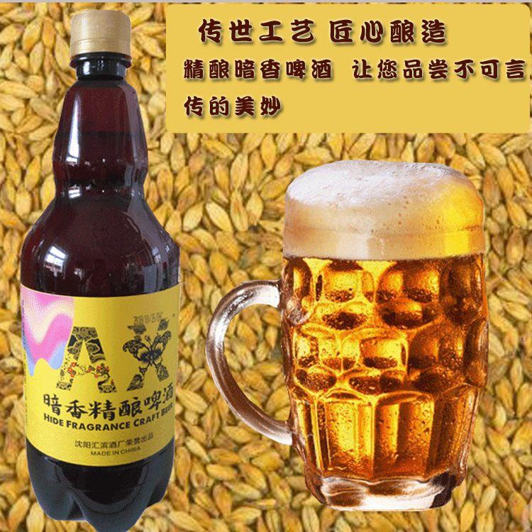厂家直销暗香精酿啤酒金色艾尔纯粮酿造大麦出口啤酒整箱一件代发