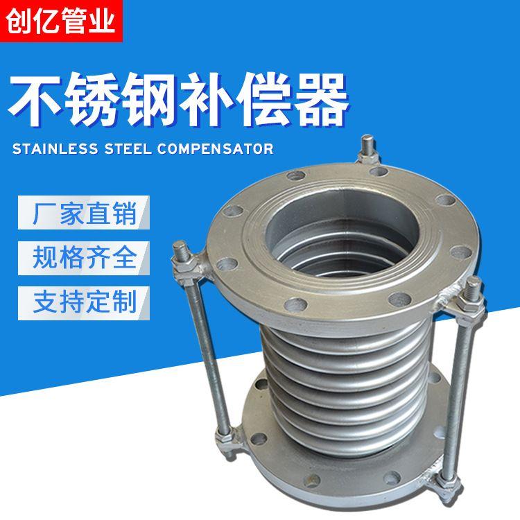 【推荐企业】供应通用型波纹补偿器 金属不锈钢补偿器