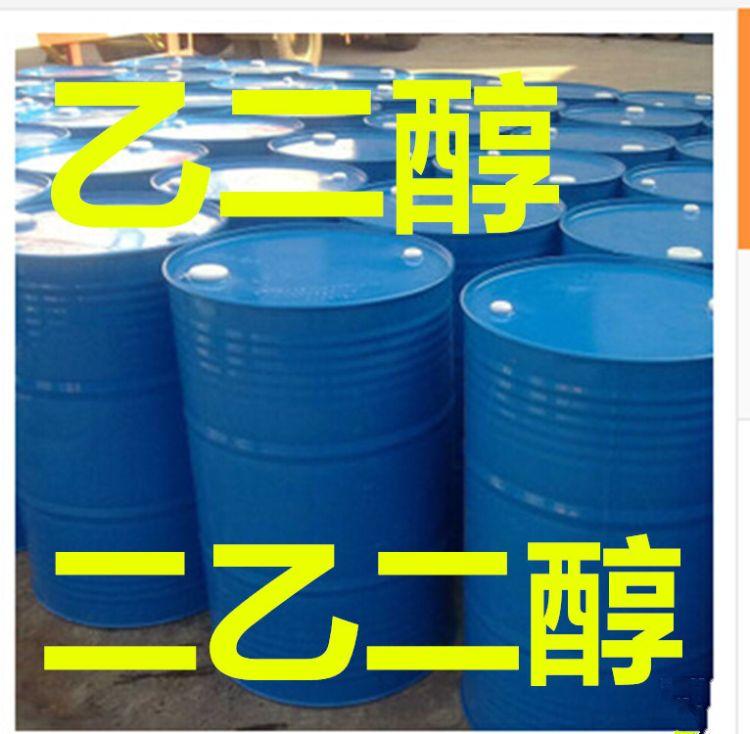 供应二乙二醇  涤纶级乙二醇  防冻液乙二醇