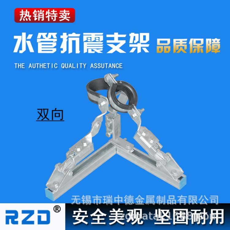 厂家定制 抗震支架生产厂家 水管抗震支架 DN65 厂家定制