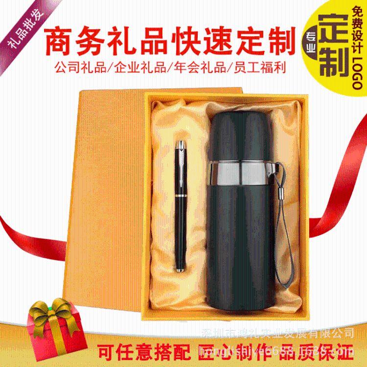 公司开业促销小礼品定制印LOGO商务实用保温杯套装企业年会送客户