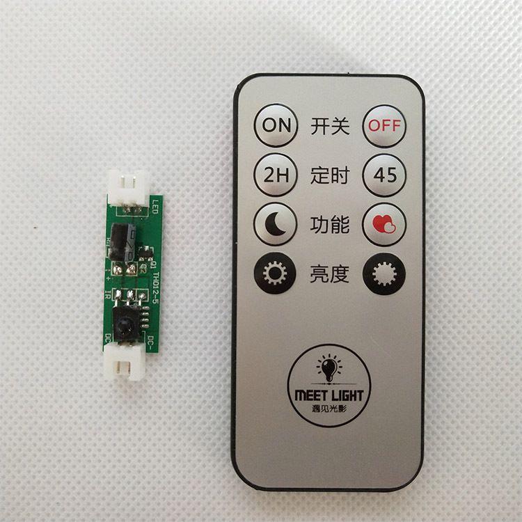 红外配套控制板 定时调光纸雕灯控制器遥控器 8键小夜灯遥控器