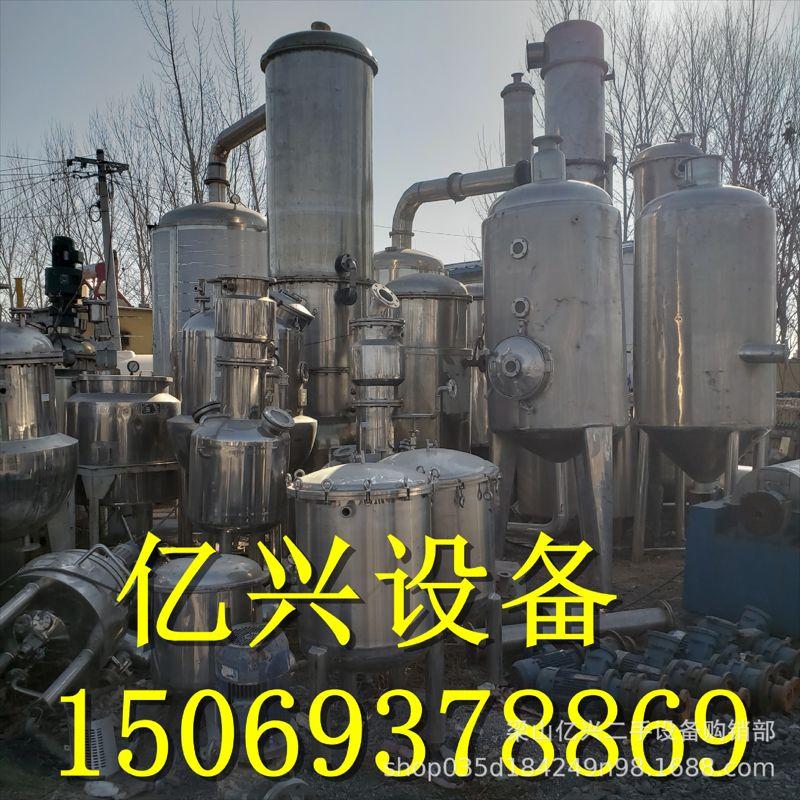 二手浓缩蒸发器 小型降膜蒸发器 盘管蒸发器 三效 多效蒸发