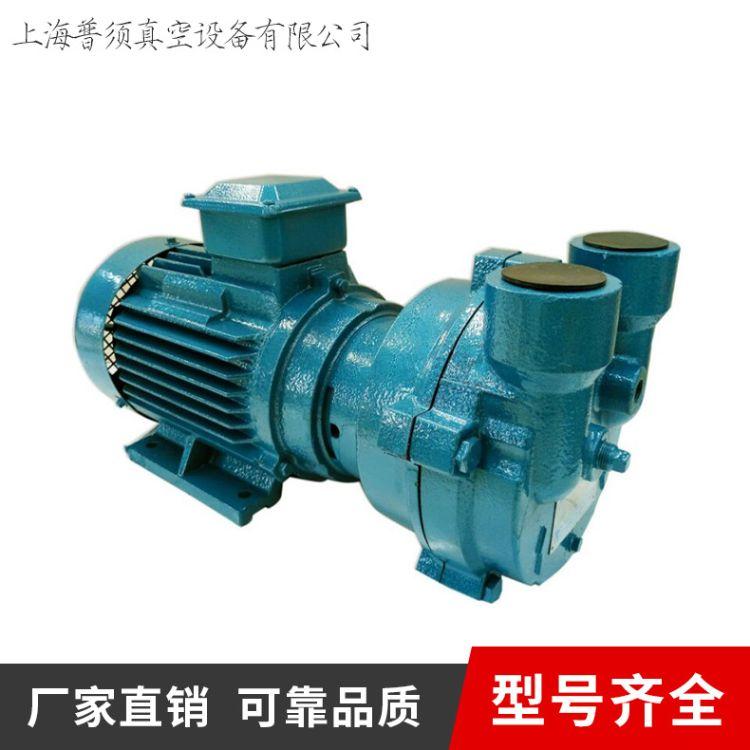 2BVA系列 水环泵 2BVA-2070水环式真空泵
