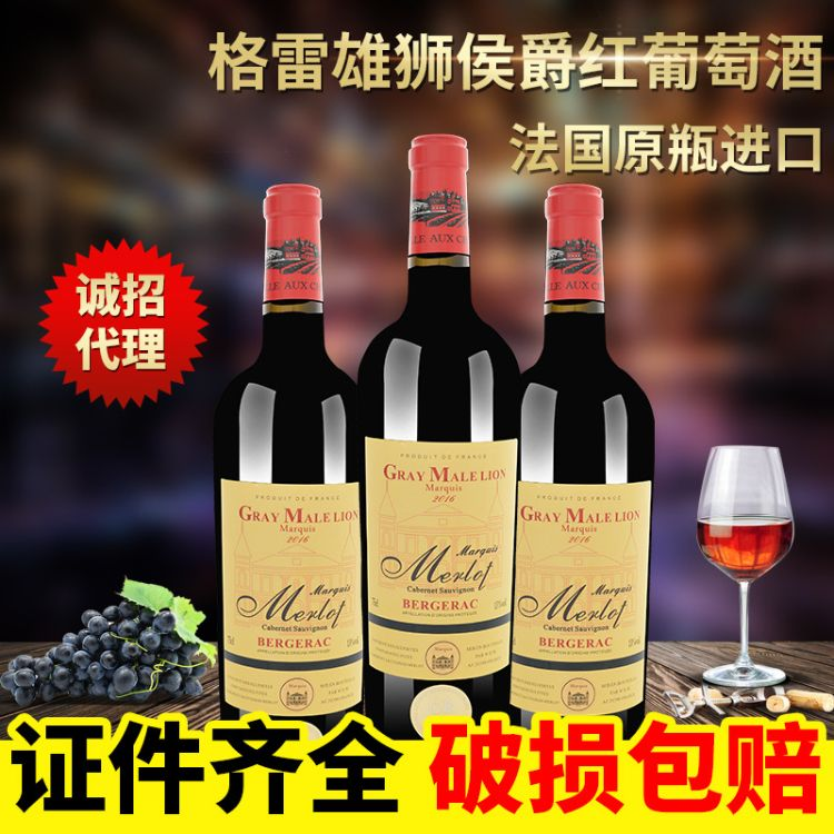法国原瓶进口红葡萄酒 格雷雄狮侯爵进口干红葡萄酒 进口干红