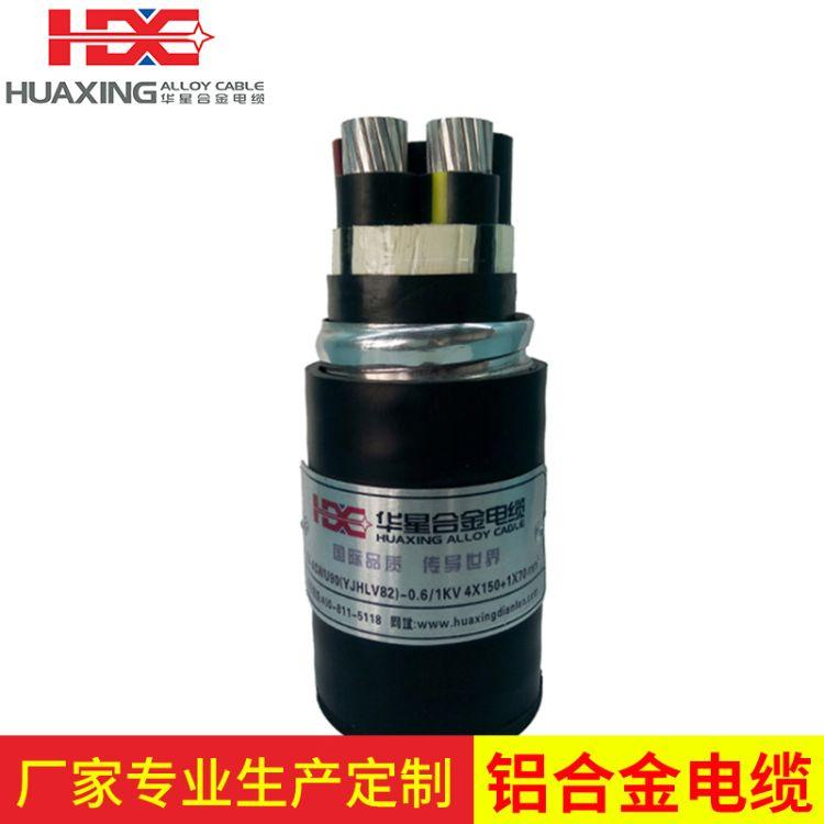 现货供应YJLHVS2-(ZB-ACWU90(-40))联锁铠装铝合金电缆