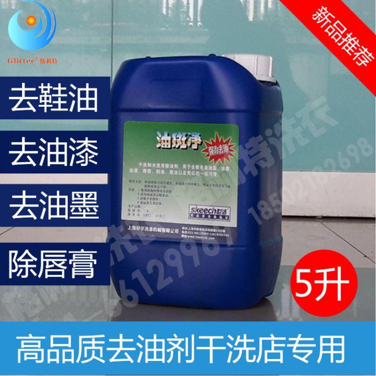 格利特干洗店洗衣材料用品5升世洁油斑净 预处理去油王洗涤剂