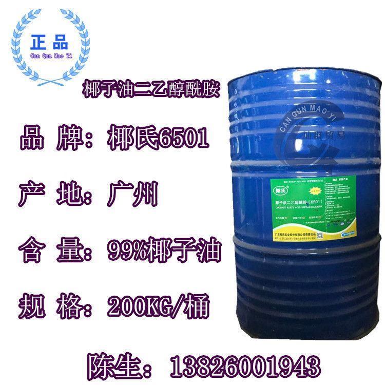 椰子油二乙醇酰胺椰式6501净洗剂1:1.51:1洗涤专用原料