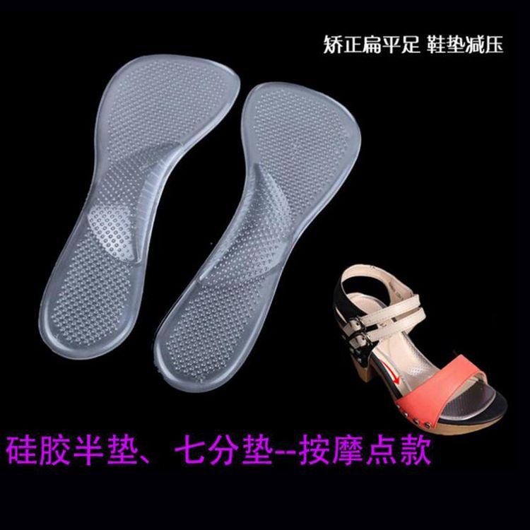 防滑七分垫凉鞋高跟鞋防滑按摩调码鞋垫女士扁平足足弓支撑脚心垫