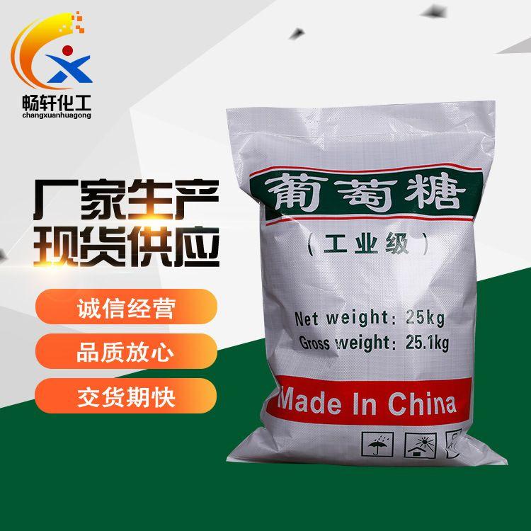 【葡萄糖】供应99%含量工业级葡萄糖 培菌专用水处理国标级葡萄糖