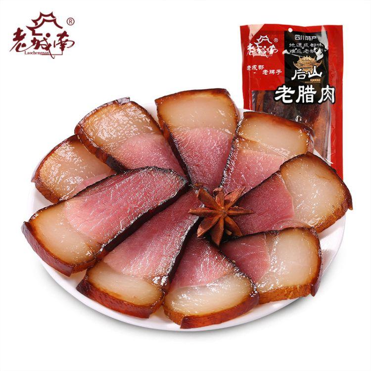 老城南青城山老腊肉500g 正宗四川特产后山农家香肠自制黑猪腊肉