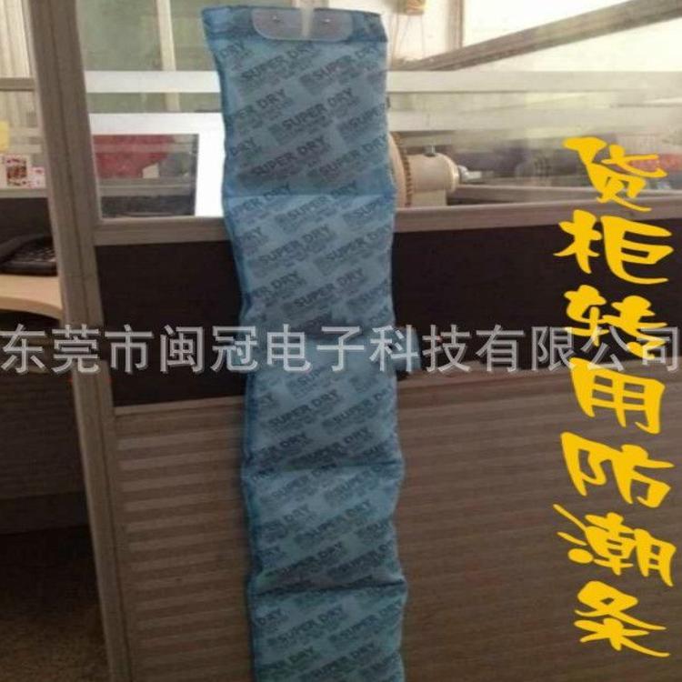 货柜干燥剂 干燥条 防潮条 防潮珠 硅胶干燥剂 防潮珠 东莞 深圳