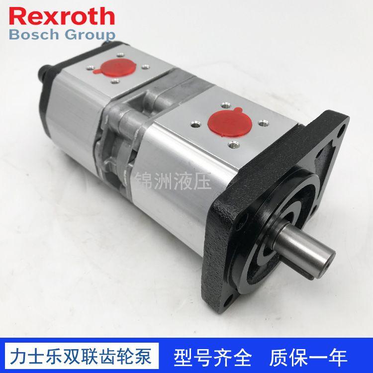 德国博世力士乐rexroth双联齿轮泵0510系列 液压高压油泵厂价直销