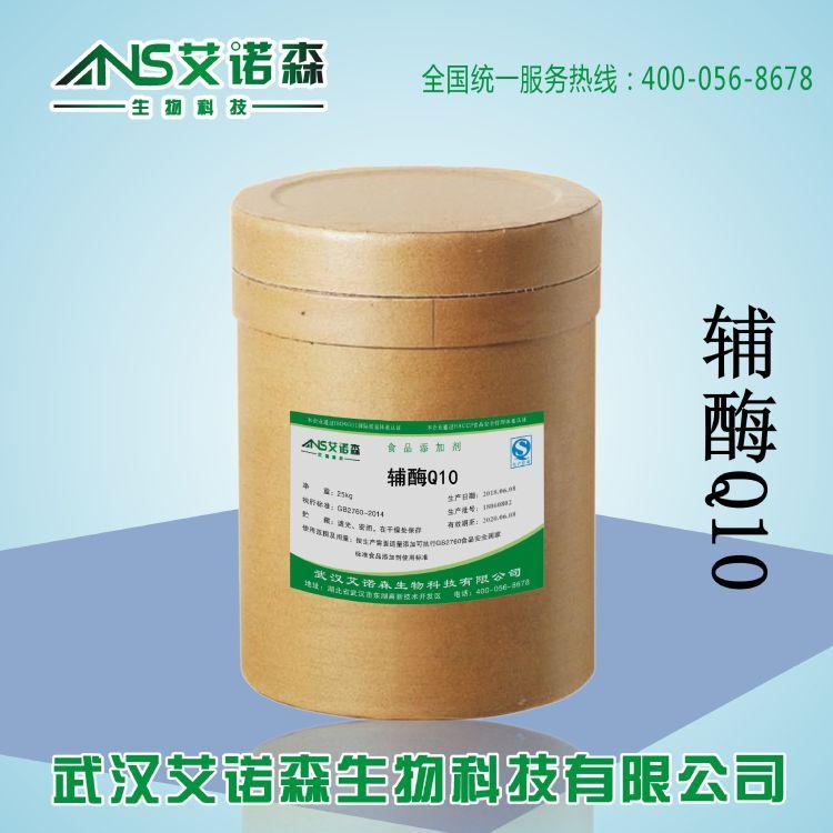 食品级辅酶Q10 食用营养强化剂 辅酶Q10 含量99%