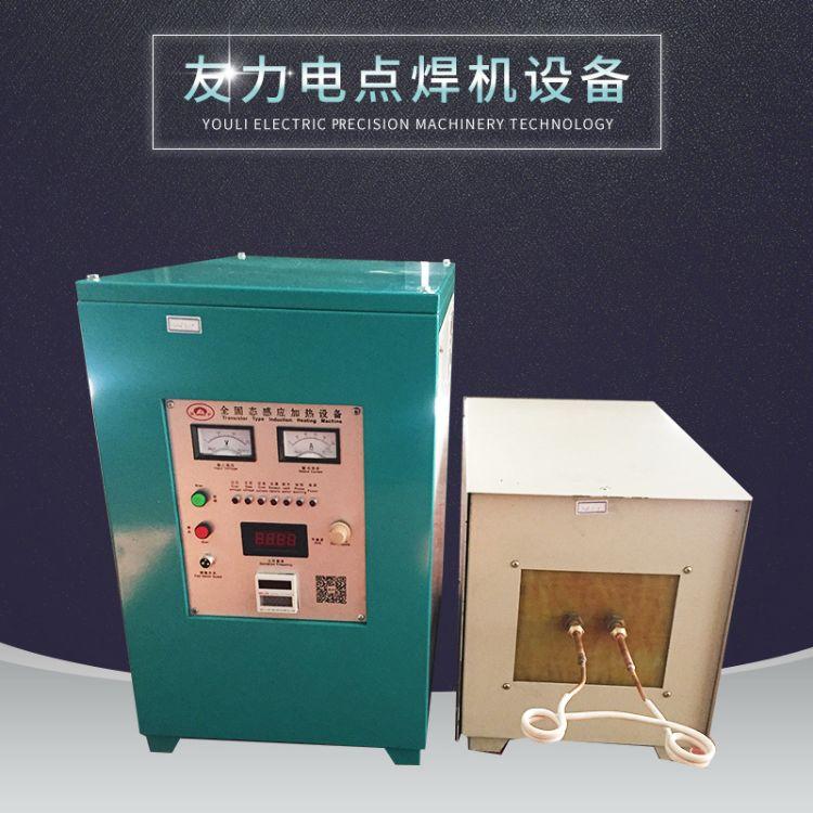 厂家直销高质量 35KVA高频感应焊接机 自动高频焊接机金属焊接机