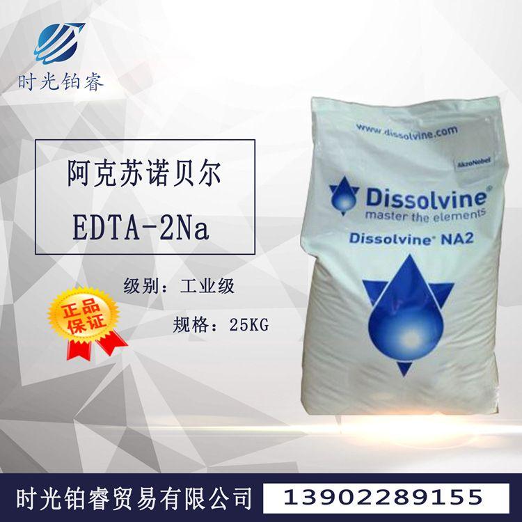 现货99%国标 乙二胺四乙酸 EDTA 杰克 工业级二钠四钠