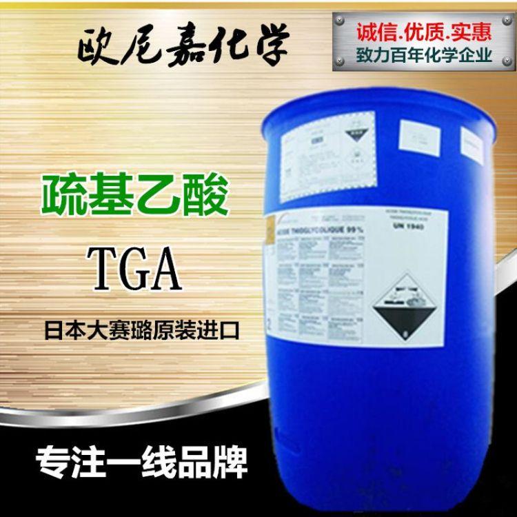 优质 疏基乙酸 日本大赛璐原装进口TGA催化剂 日化脱毛剂 稳定剂
