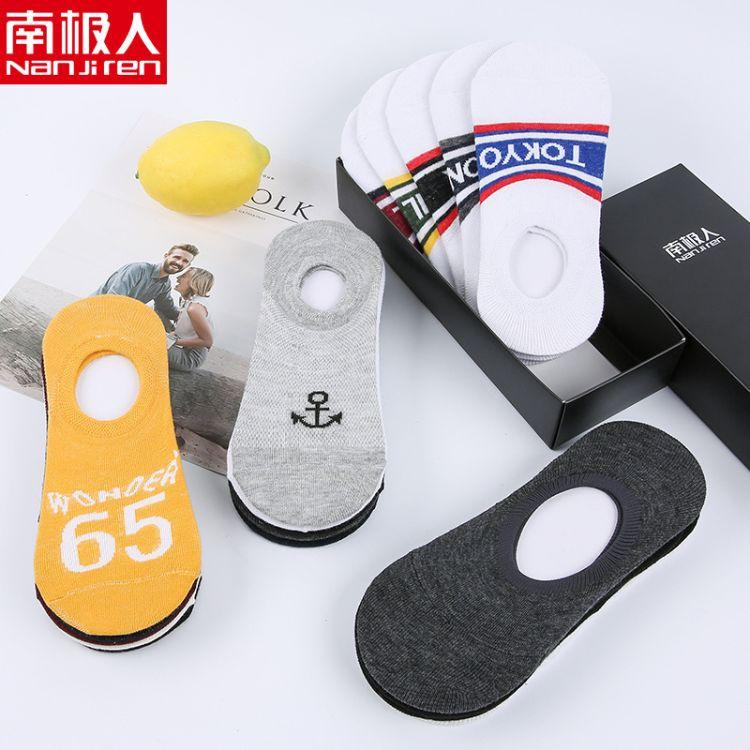 NanJiren南极人春夏新品船袜组合款式隐形袜 棉袜短袜全棉袜