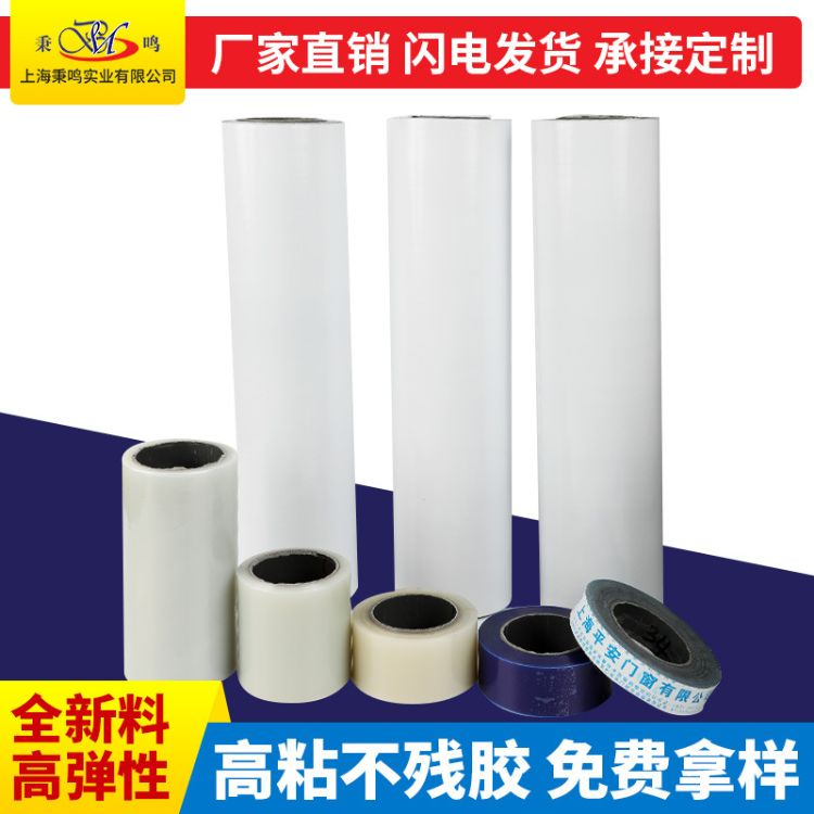 pe保护膜 不锈钢保护膜 印刷蓝色pe保护膜可定制