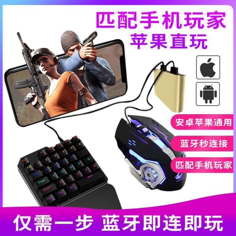 IOS安卓通用吃鸡神器枪神王座手游刺激战场游戏手柄键鼠转换器
