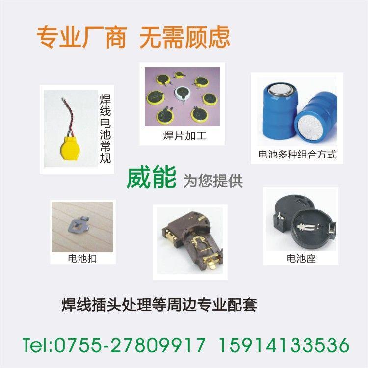 供应CR927焊脚电池 点焊变光镜电池 CR1220变光面罩电池 焊脚加工