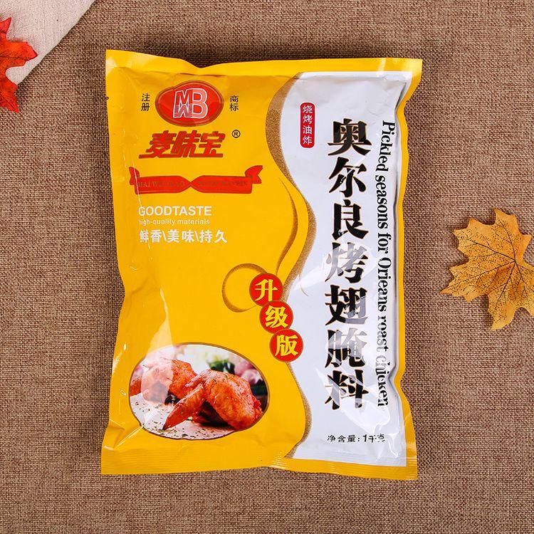 供应食品调味品奥尔良烤翅腌料 肉类增香剂 调味增味剂