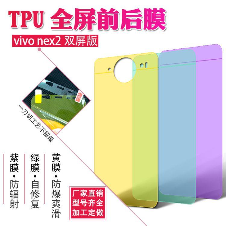 vivo NEX双屏版水凝膜全屏覆盖手机贴膜 vivoNex2防爆前后tpu软膜