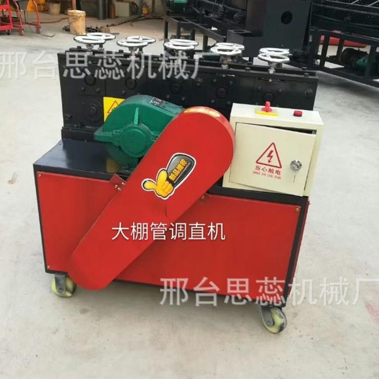 制造销售全自动大棚管调直机 蔬菜大棚管调直机 双曲线钢管调直机