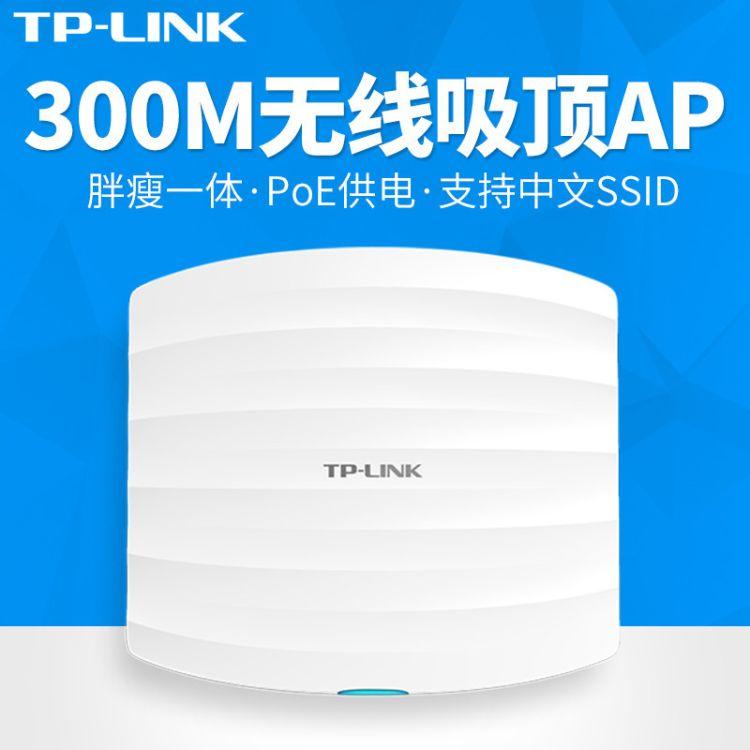 TP-LINK TL-AP301C 300M无线AP 家用ap 酒店宾馆AP
