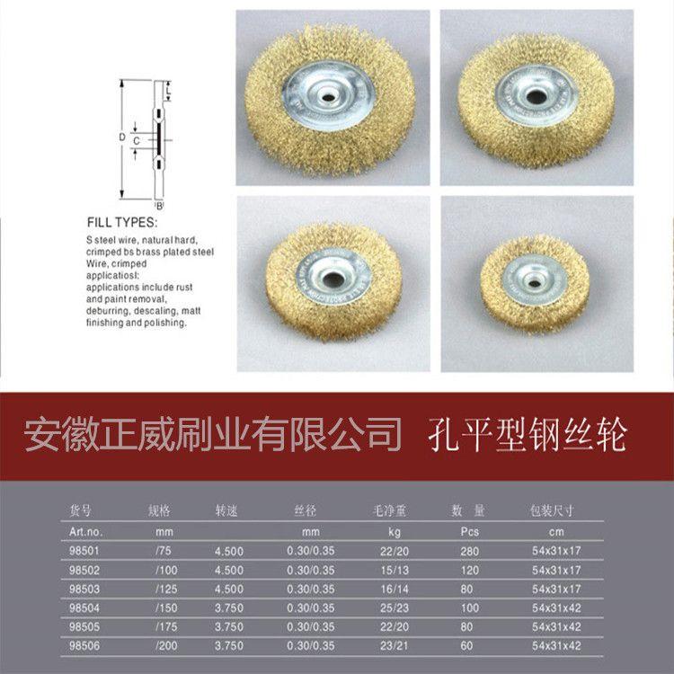 橡胶打磨平型钢丝轮 鞋厂专用镀铜钢丝轮 平型压片式钢丝轮厂家