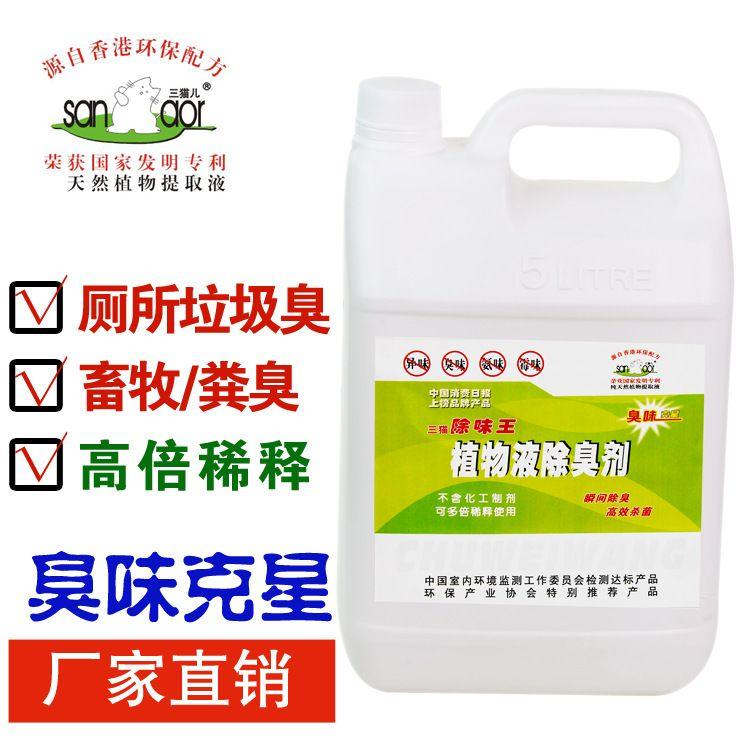 除臭剂 5L植物提取多倍稀释 除垃圾厕所臭味 厂家直销除臭剂