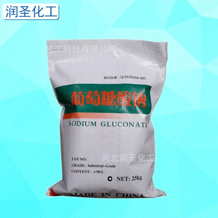 现货供应葡萄糖酸钠 工业级高含量葡萄糖 品质保证