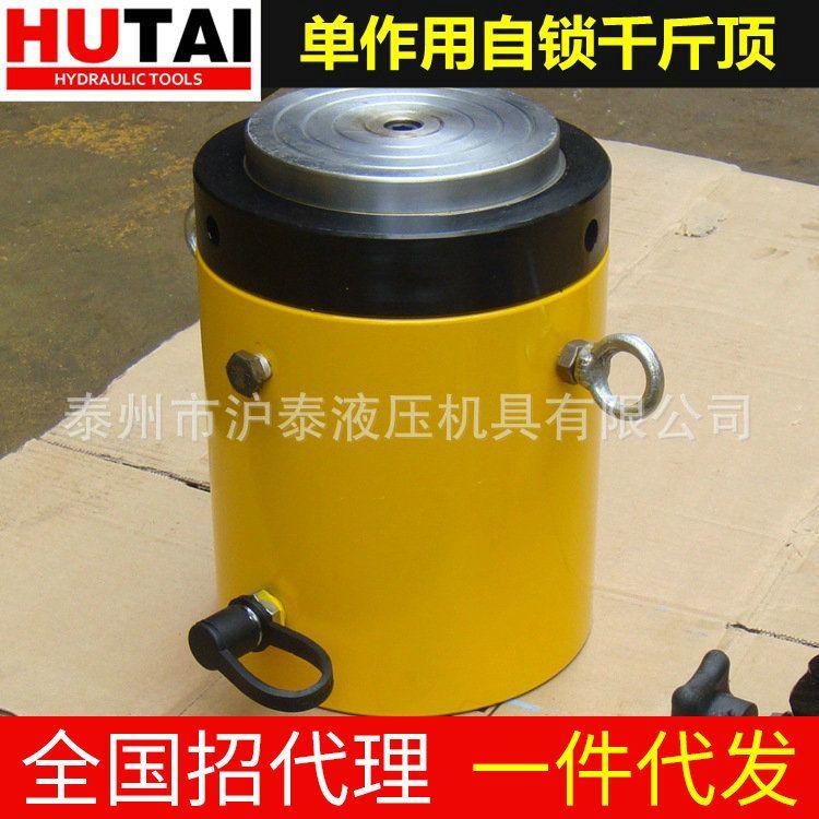 单作用自锁式液压缸 自锁液压电动千斤顶 千斤顶 电动液压