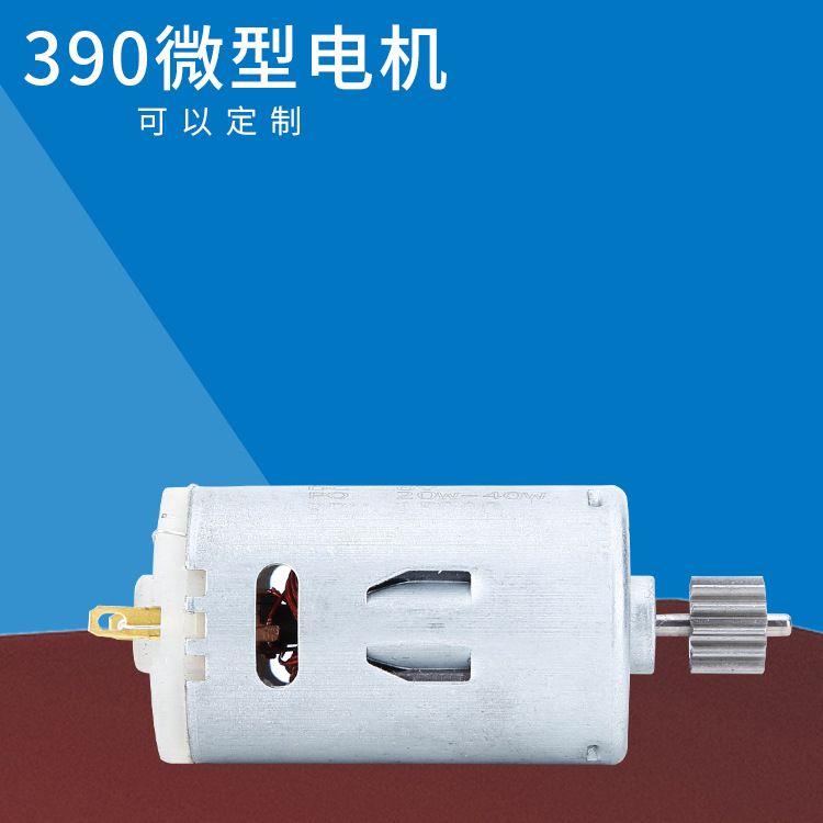 批发390马达电机 微型发动机微电机马达 家电马达 童车微型电机