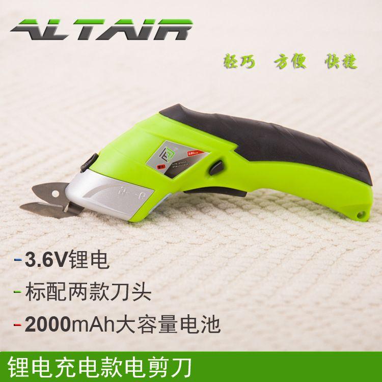 ALTAIR 充电式电动剪刀 电剪刀 3.6v 锂电 电动剪刀