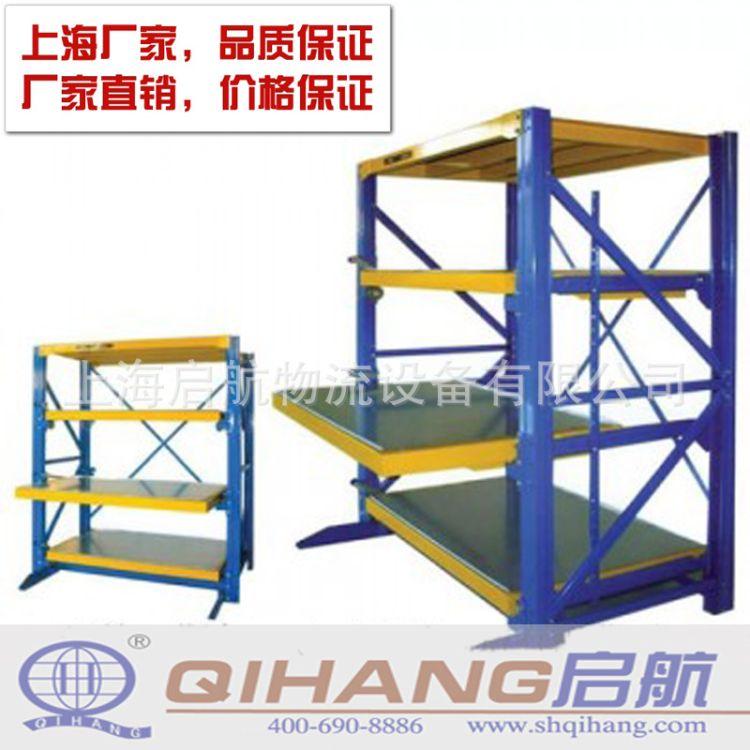 模具堆垛架 重型模具货架 抽屉式货架 导轨货架 模具存放架