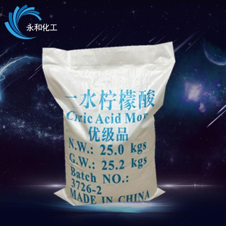 供应优级品柠檬酸99%国家工业级柠檬酸一水工业柠檬酸国标柠檬酸