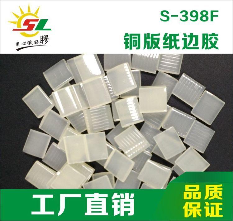 森莱热熔胶 进口原材料生产  铜版纸热熔胶 边胶侧胶 粘接力强