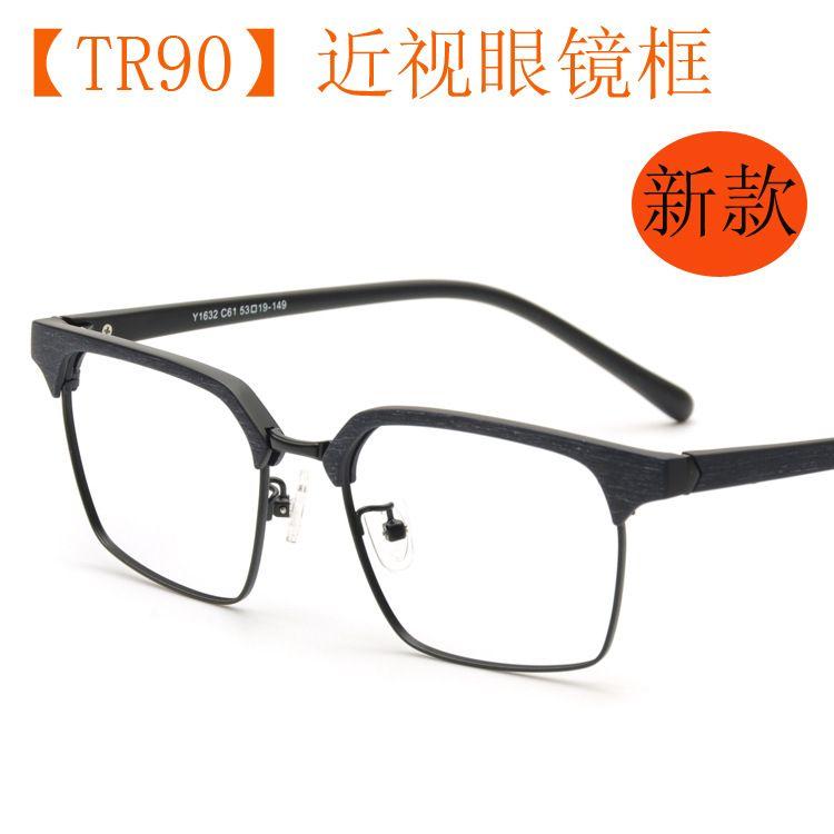 新款近视眼镜框 TR90流行框架眼镜 男女士同款平光镜架近视眼镜架