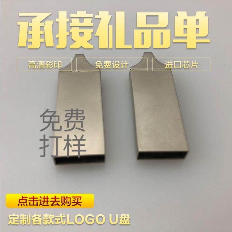 U盘 工厂大量批发直销 新款金属U盘外壳创意时尚礼品 定制U盘