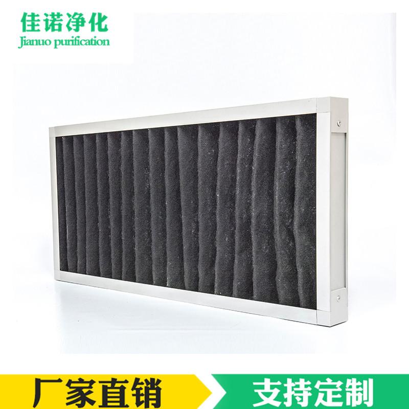 佳诺定制 折叠式活性炭过滤器 除臭铝框板式初效活性炭空气过滤器