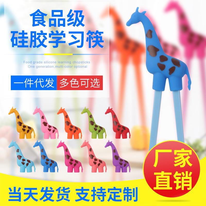 卡通公仔硅胶学习筷 创意婴幼儿童训练筷 练习筷 辅助筷子